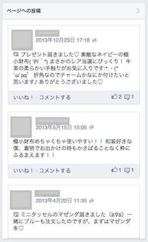 Facebookページ新デザインユーザーからの投稿表示