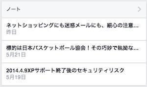 Facebookページ新デザインノート表示