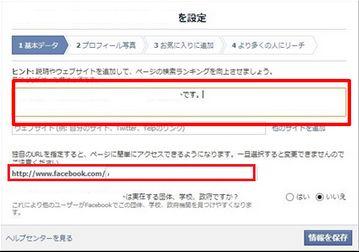 FBpage_username
