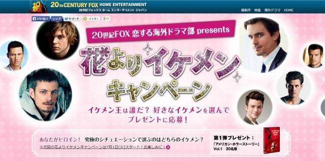20世紀フォックス「20世紀FOX恋する海外ドラマ部presents 花よりイケメンキャンペーン」
