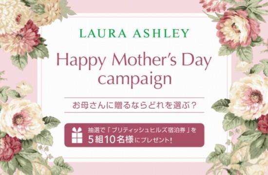 ローラ アシュレイ ジャパン「Happy Mother's Day キャンペーン」