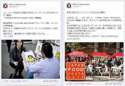 Facebook 活用 事例 プロモーション MEET at Marunouchi/三菱地所株式会社