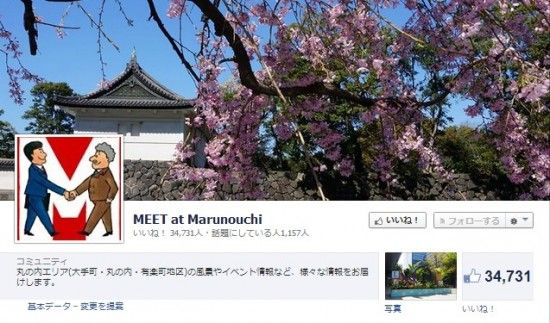 Facebook 活用 事例 プロモーション MEET at Marunouchi/三菱地所株式会社 カバー