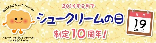 モンテール 『毎月19日はシュークリームの日』制定10周年記念!シュークリームへのラブレター