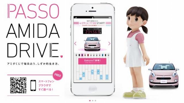 トヨタ スマートフォンで遊べる「PASSO AMIDA DRIVE」