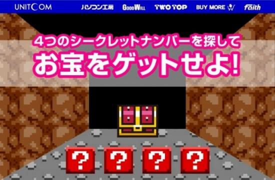 ユニットコム「4つのシークレットナンバーを探してお宝をゲットせよ!」キャンペーン