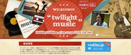 """アサヒ ラジオ番組『WILKINSON """"twilight music""""』Specialプログラム"""