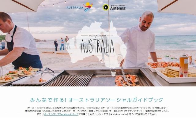 オーストラリア政府観光局 Facebookを活用した「みんなで作る!オーストラリア ソーシャルガイドブック」キャンペーン