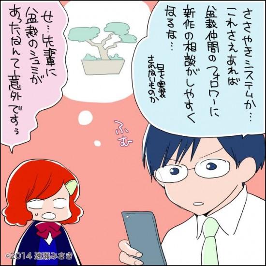 超厳選ソーシャルメディア関連ニュース【週間まとめ】2014.05.07
