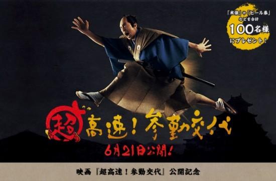 映画『超高速!参勤交代』公開記念!「ポスター画像にヒトコト!コンテスト」