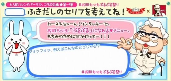 ドクターシーラボのTwitter連動コミュニケーションサイト『もち肌フレンドパークbyもちみちゃん』でKFCとコラボ企画