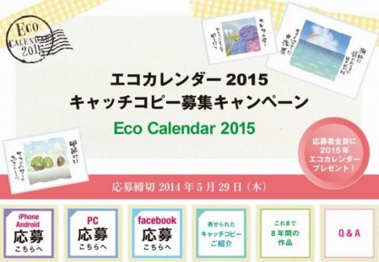 日本テクノ「2015年のカレンダーキャッチコピー募集キャンペーン」