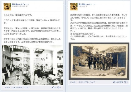 Facebook 活用 事例 プロモーション 富士屋ホテルチェーン/富士屋ホテル株式会社