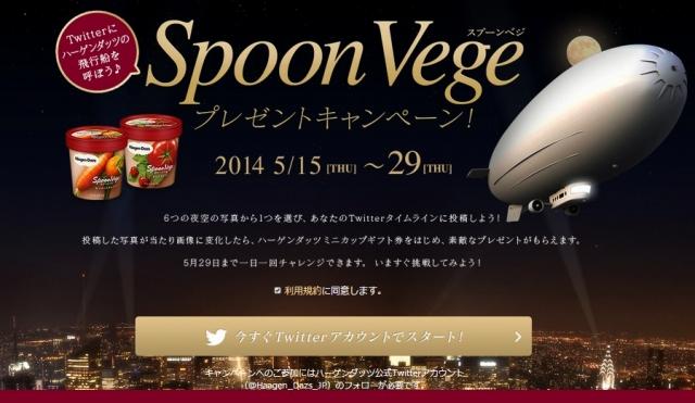 ハーゲンダッツ「Twitterにハーゲンダッツの飛行船を呼ぼう!Spoon Vegeプレゼントキャンペーン」