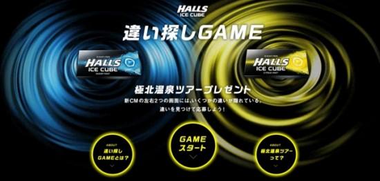 モンデリーズ・ジャパン『halls』「違い探しゲーム」