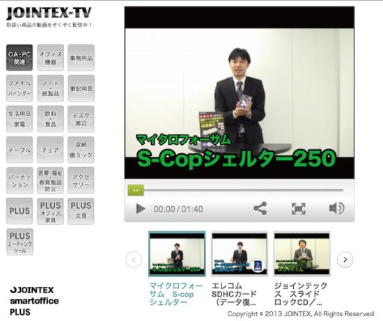 【プラス株式会社 ジョインテックスカンパニー】JOINTEX-TV