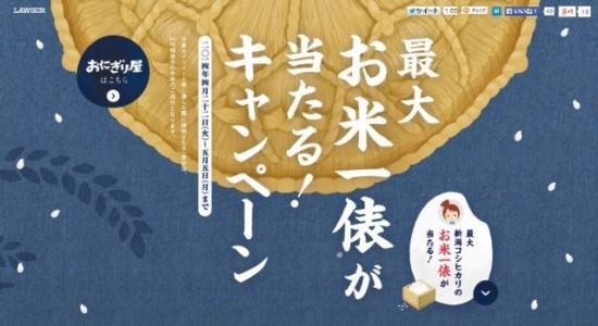 ローソン「新潟コシヒカリのお米一俵が当たる!」キャンペーン