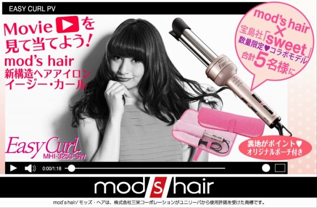 mod's hair 「マジックヒートブラシプレゼントキャンペーン」