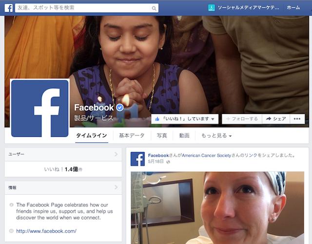 新デザインのFacebookページ