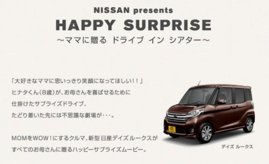 """日産が公開した""""お母さんへのサプライズ動画""""「NISSAN presents HAPPY SURPRISE~ママに贈る ドライブ イン シアター~」"""