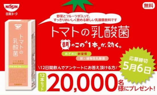 日清ヨーク「トマトの乳酸菌」を毎朝12日間無料で試せるモニター募集企画