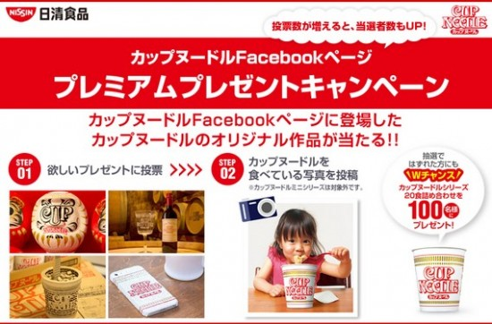 日清食品「カップヌードルFacebookページ プレミアムプレゼントキャンペーン」