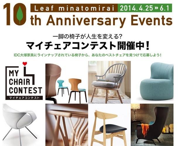 IDC大塚家具は2つのコンテストを同時開催。横浜みなとみらいショールームの展示チェアを撮影する「My Chairフォトコンテスト」&ベストチェアを決定する「My Chair総選挙」