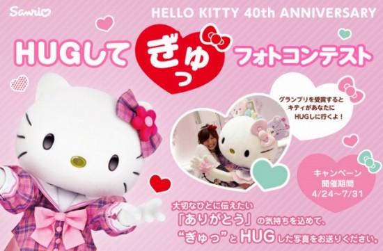 """Hello Kitty Japan 40周年記念!「HUGして""""ぎゅっ""""フォトコンテスト」"""