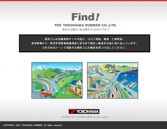 横浜ゴム株式会社「Find!」