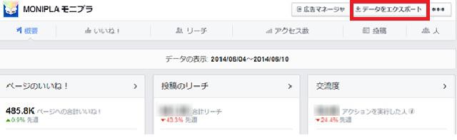 Facebookページのインサイトダウンロードの仕方