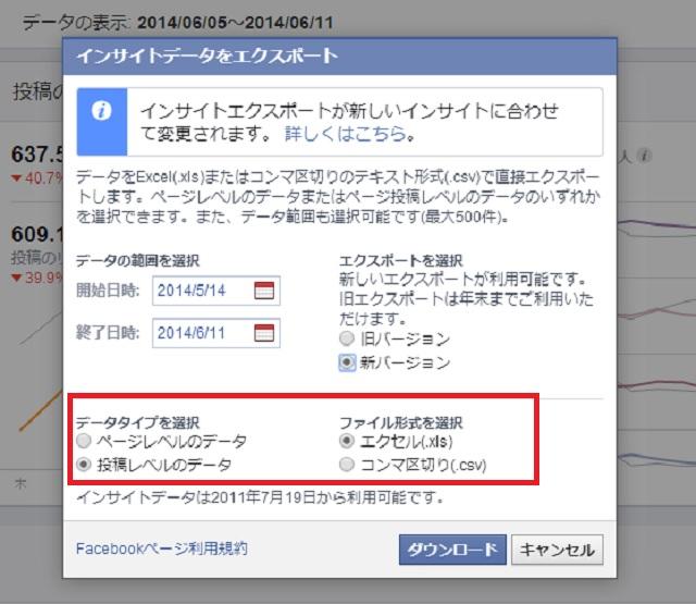 Facebookページインサイトデータエクスポート
