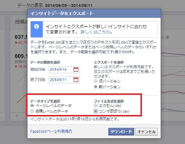 Facebookインサイトデータ ページレベルでのダウンロード