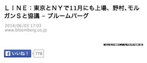 LINE:東京とNYで11月にも上場、野村、モルガンSと協議