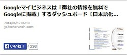 Googleマイビジネスは「御社の情報を無料でGoogleに掲載」するダッシュボード〔日本語化ずみ〕