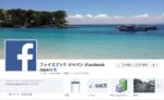Facebookの現状を示す18のデータ【ad:tech東京2013レポート:番外編】