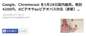 Google、Chromecast を5月28日国内販売。税別4200円、dビデオやauビデオパス対応(更新)