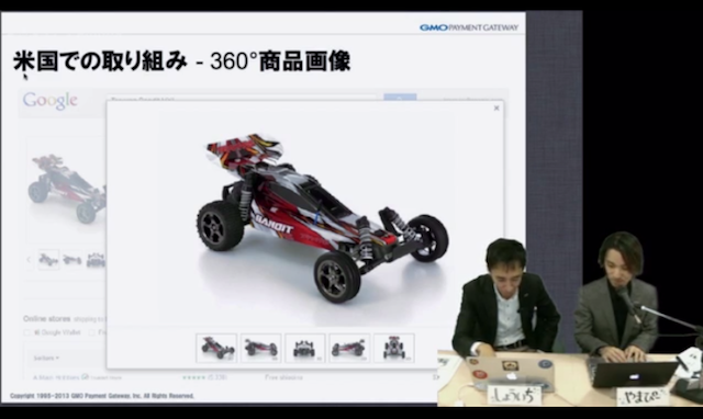 Googleショッピング360度画像