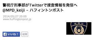 警視庁刑事部がTwitterで捜査情報を発信へ @MPD_keiji