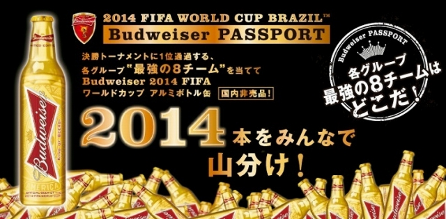 バドワイザー「2014 FIFA WORLD CUP BRAZIL Budweiser PASSPORT」