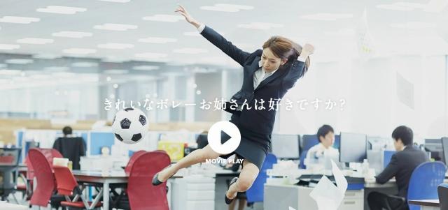 DeNA『Mobage』のソーシャルゲーム 『ワールドサッカー レボリューションスタジアム』に連動させた「きれいなボレーお姉さんは好きですか?キャンペーン」