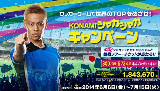 コナミ サッカー応援キャンペーン「KONAMI シャカシャカキャンペーン」