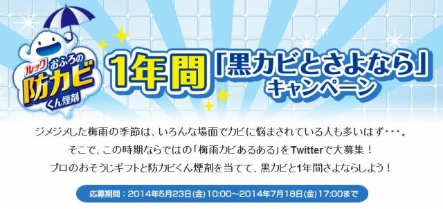 """ライオン """"1年間「黒カビとさよなら」キャンペーン"""""""