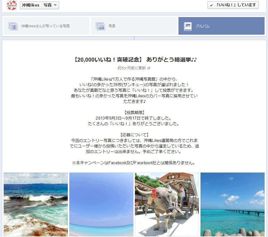 Facebook 活用 事例 プロモーション 沖縄likes (沖縄Likes)/琉球インタラクティブ株式会社