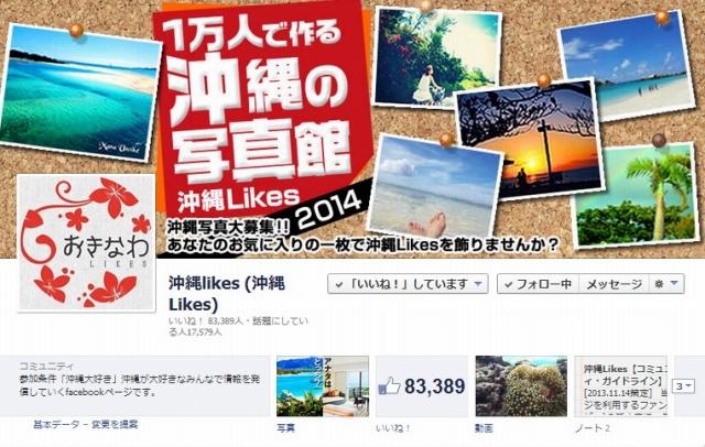 Facebook 活用 事例 プロモーション 沖縄likes (沖縄Likes)/琉球インタラクティブ株式会社 カバー