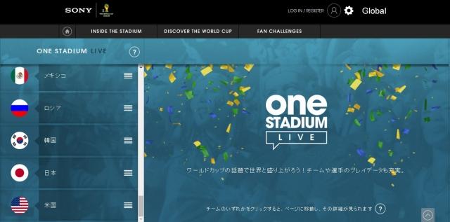 ソニー サッカーポータルサイト「ONE STADIUM」