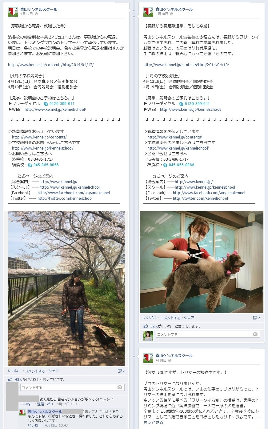 Facebook 活用 事例 プロモーション 青山ケンネルスクール/青山ケンネルインターナショナル株式会社