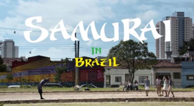 【注目の企業動画】日清食品カップヌードル「一足先にブラジルを驚かせたサムライの超絶足技」【今見ておきたい話題の1本】