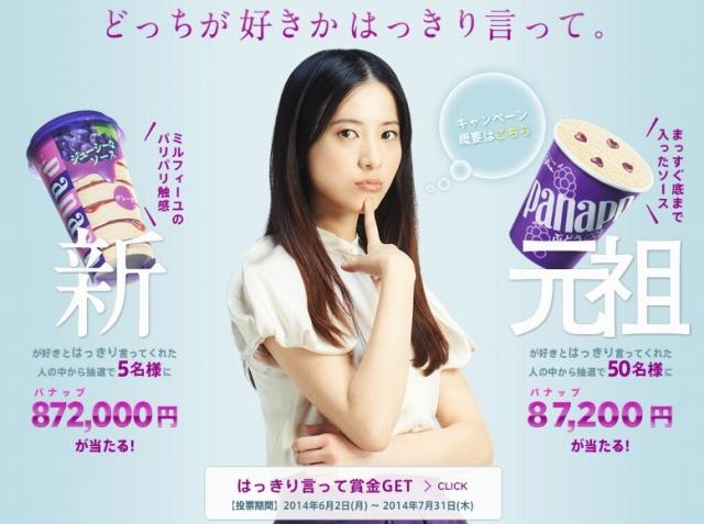 江崎グリコ「対決! 新パナップVS元祖パナップ キャンペーン」