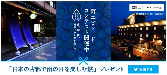 ロコンド×一休.com「雨男雨女エピソードコンテスト」