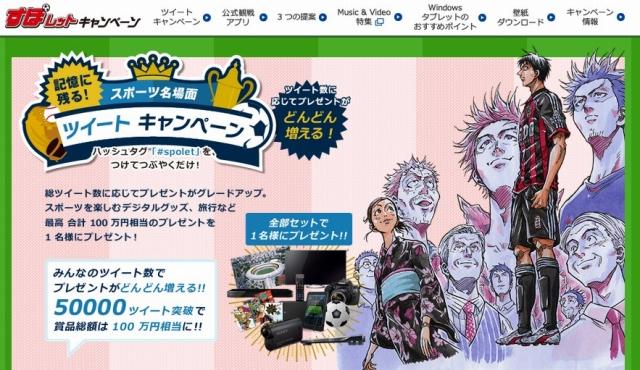 マイクロソフト W杯に合わせ「すぽレット」キャンペーン